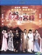 財神客棧 (Blu-ray) (香港版)