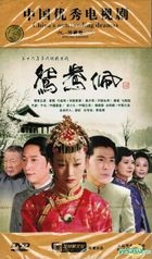 Yuan Yang Pei (DVD) (End) (China Version)