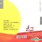 Ren Jian You Ai I - Ming Yue Zhao Hong Chen