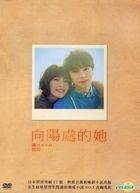 向陽處的她 (DVD) (台灣版)