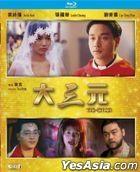 Tri-Star (1996) (Blu-ray) (Remastered Edition) (Hong Kong Version)