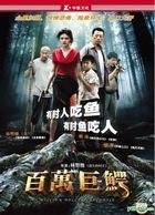 百万巨鳄 (2012) (DVD) (中国版)