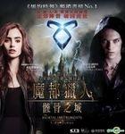 The Mortal Instruments: City of Bones (2013) (VCD) (Hong Kong Version)