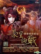 霹靂英雄音樂精選二十九 (2CD)