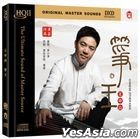 Chinese Zither King (HQCDII) (China Version)