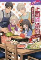 Joushi to Konyaku Dream 5