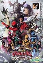 Maho Sentai Magiranger The Movie: Infersia no Hanayome (Normal Edition) (Japan Version)