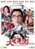 My Geeky Nerdy Buddies (2014) (DVD) (Hong Kong Version)