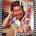 Goldern Best Atsumi Kiyoshi (Japan Version)