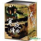 Han Ye Xu Qu (DVD) (End) (Taiwan Version)