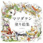 Matsuda Ken Coloring Book