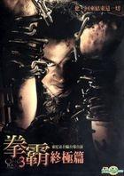 Ong Bak 3 (DVD) (English Subtitled) (Taiwan Version)
