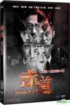 Helios (2015) (DVD) (Taiwan Version)