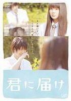 Kimi ni Todoke (DVD) (Standard Edition) (Japan Version)