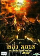 Journey To The West: Conquering The Demons (2013) (DVD) (Thailand Version)