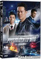 无间行者之生死潜行 (2020) (DVD) (香港版)