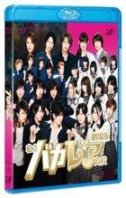 Bakaleya High School The Movie (Blu-ray) (Normal Edition) (Japan Version)