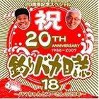 Tsuribaka Nisshi 20th Special Anniversary Album (Japan Version)