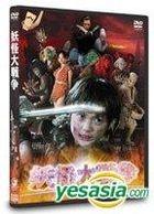 The Great Yokai War (DVD) (2-Disc Limited Edition) (Japan Version)