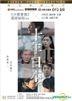 Ten Years Japan (2018) (DVD) (Hong Kong Version)