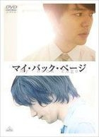 My Back Page (DVD) (First Press Limited Edition) (Japan Version)