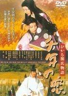 Sennen no Koi - Hikaru Genji Monogatari (DVD) (Limited Edition) (Japan Version)