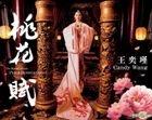 桃花賦 (CD + DVD)