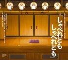 Movie Shaberedomo Shaberedomo Original Soundtrack Single (First Press Limited Edition)(Japan Version)
