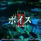 TV Drama Voice: 110 2 Emergency Control Room Original Soundtrack (Japan Version)