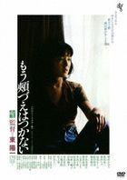 Mo hozue wa tsukanai (DVD) (HD New Master Edition) (Japan Version)