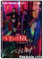 Fanfare (2019) (DVD) (Taiwan Version)