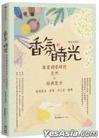 Xiang Fen , Shi Guang : Zhuan Ye Diao Xiang Shi De Tian RanX Jing Dian Pei Fang ( Shi Yong Xiang Shui , Xiang Gao , Shou Gong Zao , La Zhu ) [ Chang Xiao Zhen Cang Ban ]
