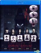 Knock Knock! Who's There? (2015) (Blu-ray) (Hong Kong Version)