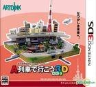 A Ressha de Yukou 3D NEO (3DS) (Japan Version)