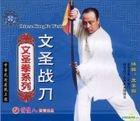 Wen Sheng Quan Xi Lie  Wen Sheng Zhan Dao (VCD) (China Version)