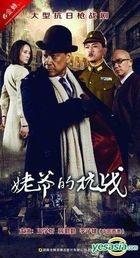 Mu Ye De Kang Zhan (H-DVD) (End) (China Version)