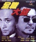 The Group (VCD) (Hong Kong Version)