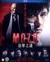 Mozu The Movie (2016) (Blu-ray) (English Subtitled) (Hong Kong Version)