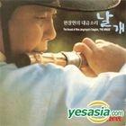 Won Jang Hyon Dae Geum - The Wings