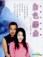 True Love (DVD) (End) (Taiwan Version)