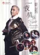 HKPO x Chris Wong - A Night To Remember (Live DVD + Karaoke DVD + 2CD Live)