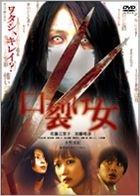 Kuchisake Onna (DVD) (Japan Version)