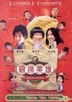 Night Market Hero (DVD) (English Subtitled) (Taiwan Version)