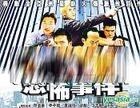 Kong Bu Shi Jian (VCD) (China Version)