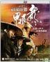 Flying Swords of Dragon Gate (2011) (Blu-ray) (3D)  (Hong Kong Version)