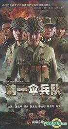 Di Yi San Bing Dui (H-DVD) (End) (China Version)