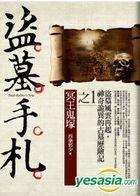Dao Mu Shou Zha(1) Ming Wang Gui Zhong