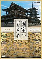 KOKUHOU HE YOUKOSO 1 (Japan Version)
