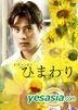 Sunflower (Japan Version)