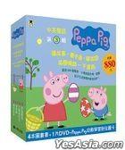 Peppa Pig Vol. 3 (DVD + Book) (Taiwan Version)